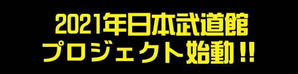 2021年、日本武道館プロジェクト始動!!