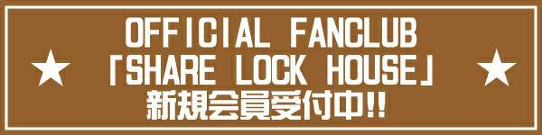 SHARE LOCK HOMES OFFICIAL SITE & OFFICIAL FANCLUB 開設!!