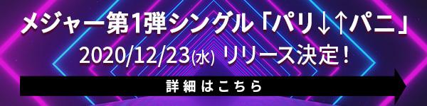 SHARE LOCK HOMES メジャーデビューシングル「パリ↓↑パニ」が、2020年12月23日(水)にリリース決定!