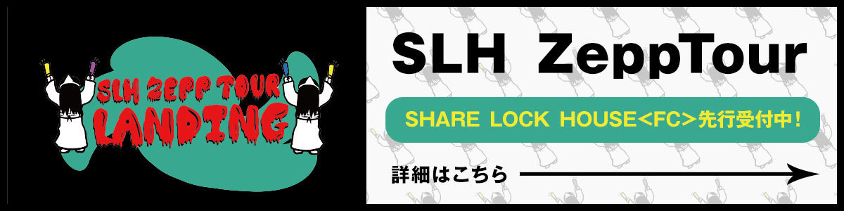 SLH ZeppTour「ランディング」 <br>1/14(木) 12:00〜SHARE LOCK HOUSE<FC>先行受付開始!
