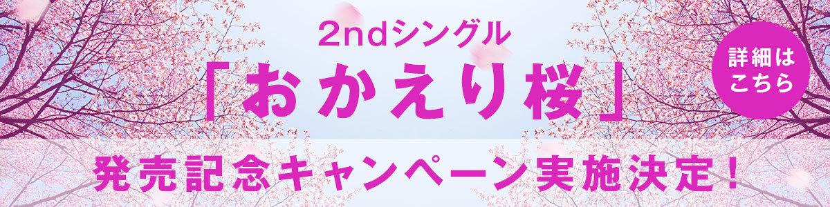 3/31(水)発売 2ndシングル「おかえり桜」ジャケ写、収録内容が公開! さらに、発売記念キャンペーンの実施も決定!!